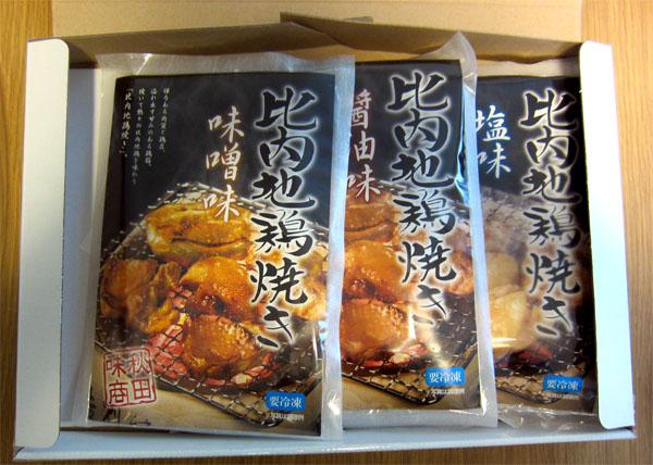jidoriyaki