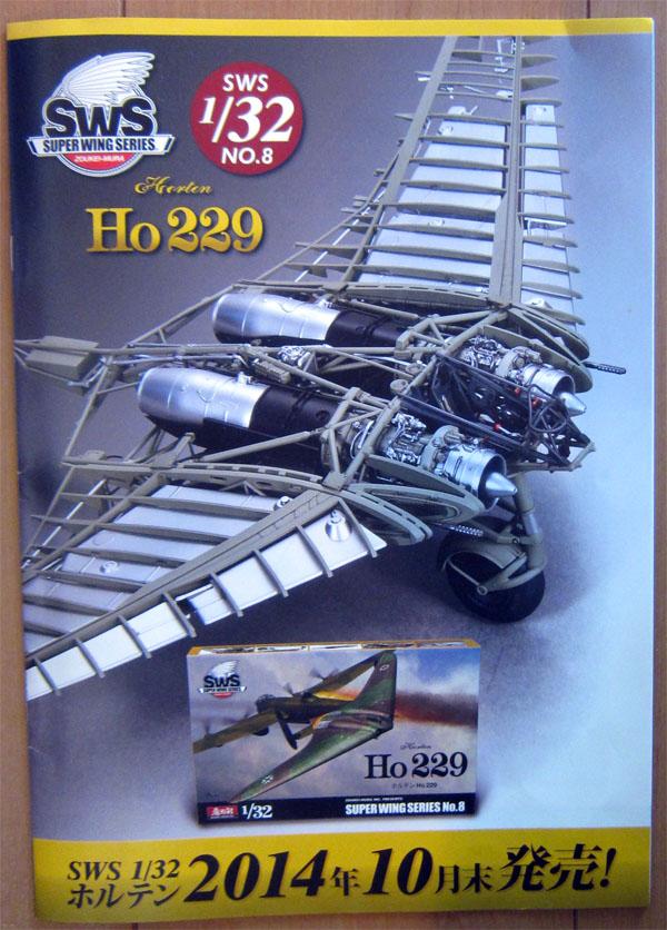 horuten-001