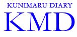 好奇心いっぱいKUNIMARU の通販日記